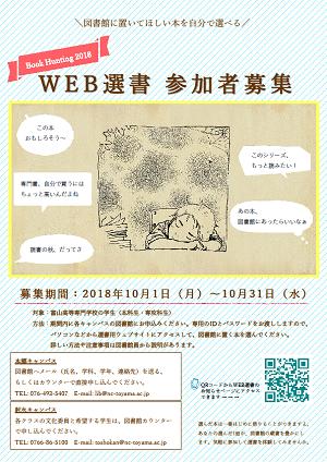 ブックハンティング(Web選書)2018ポスター