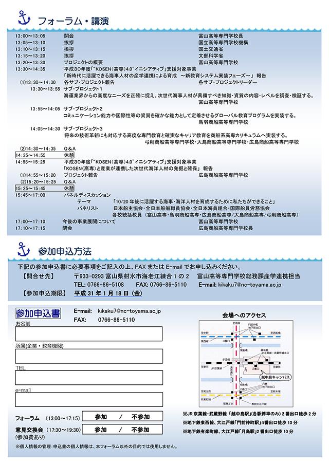 高専・海事教育フォーラム