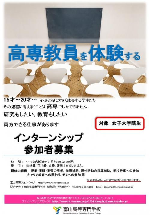平成29年度_インターンシップ