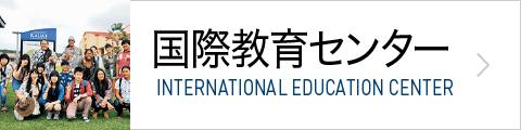 国際教育センター