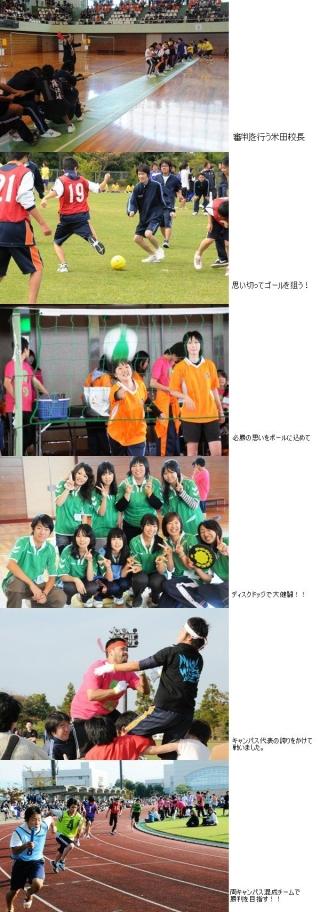 開校記念球技大会_2009