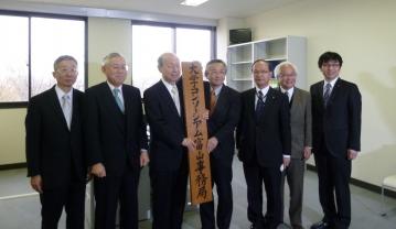 大学コンソーシアム富山事務局開設式が行われました