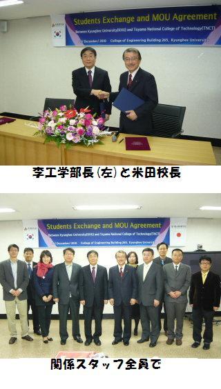韓国慶煕大学と国際学術交流協定を締結しました