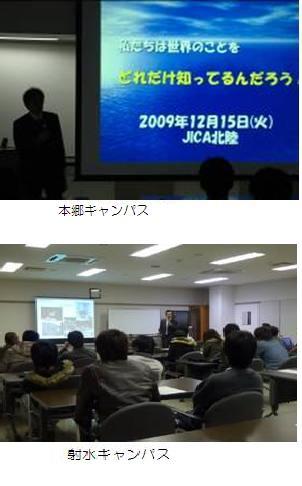 国際協力学講座