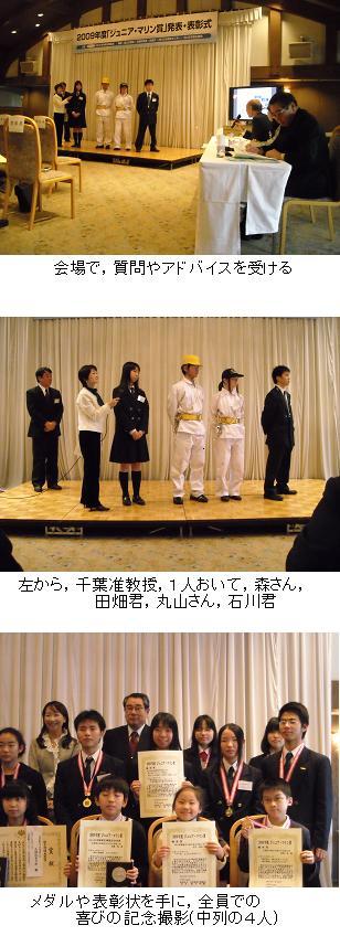 ジュニア・マリン賞