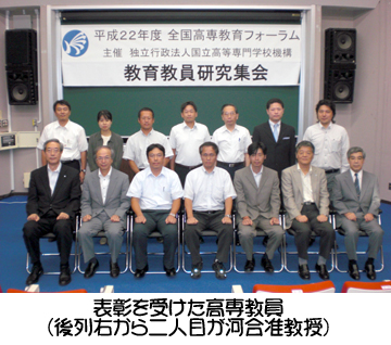 国立高専機構・教育教員研究集会