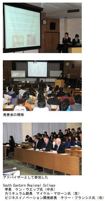 専攻科生による国際インターンシップ報告会を開催しました