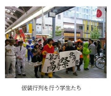 仮装行列で高専祭をPRしました