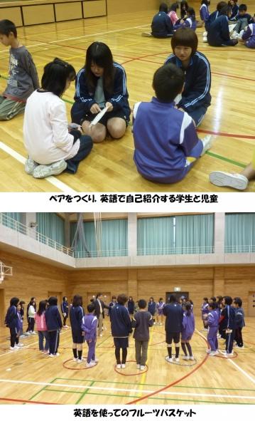 片口小学校で「英語交流集会」を行いました