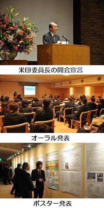 「第17回エコテクノロジーに関するアジア国際シンポジウム」を宇奈月で開催
