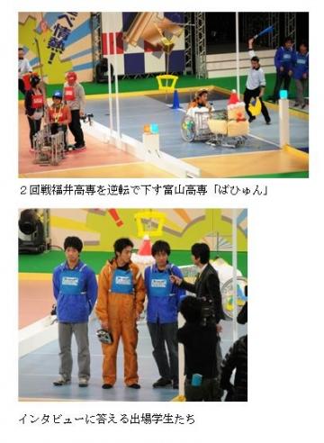 ロボコン全国大会において本校出場ロボット「ばひゅん」が健闘しました