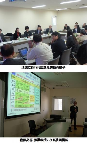 「東海北陸地区 国際教育関係教員集会」が開催されました