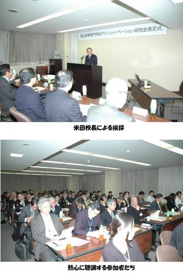 産学官によるグリーンイノベーション研究会が発足しました