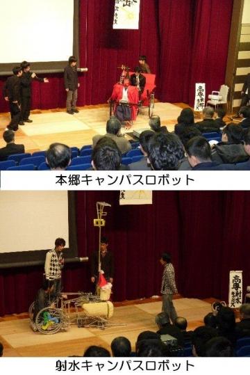 本校のロボットが「アイデアロボットフェスタ」にて実演