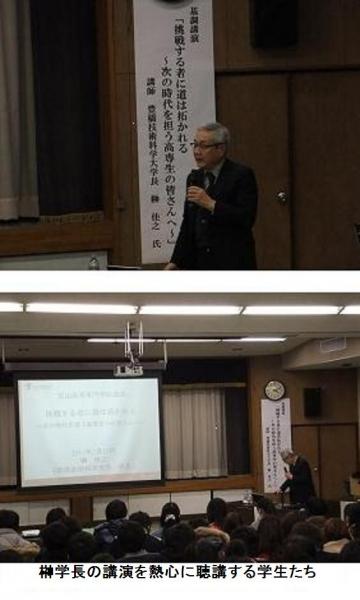 榊 豊橋技術科学大学長による特別講演会を開催しました