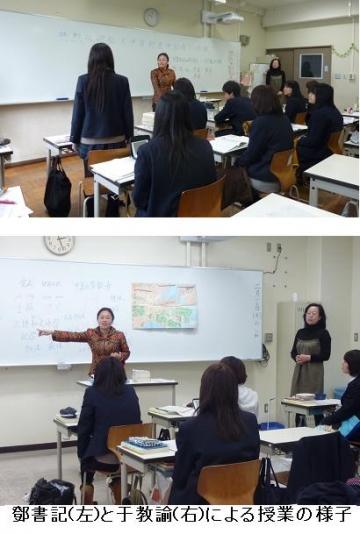 中国 大連市 弘文中学校の教職員が来校しました