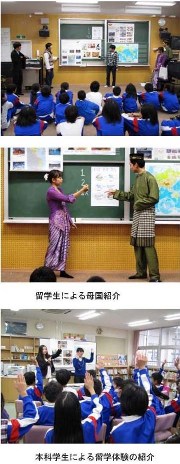 本校留学生が地域小学校との交流活動に参加しました