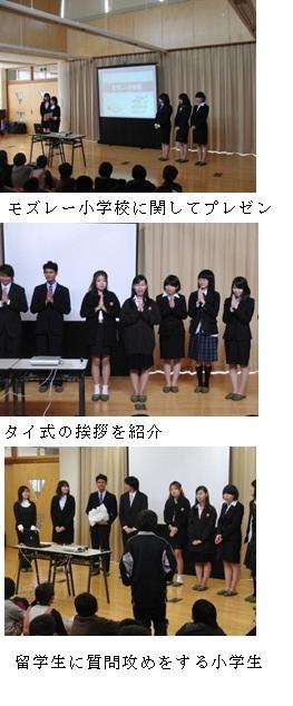 外国人留学生が小学校で異文化理解を支援