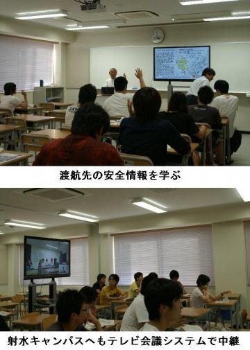 海外研修向けの安全対策に関する講演会を実施しました
