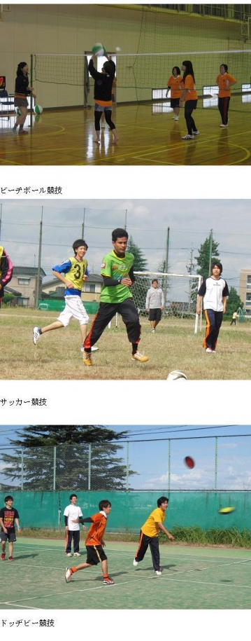 「合同球技大会」を開催しました