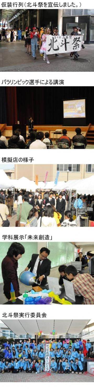 第4回高専祭(北斗祭)が開催されました