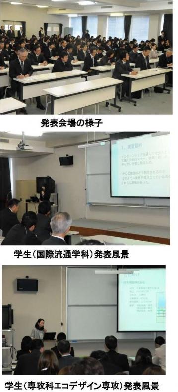 インターンシップでの就業体験を発表(富山県インターンシップ推進協議会)