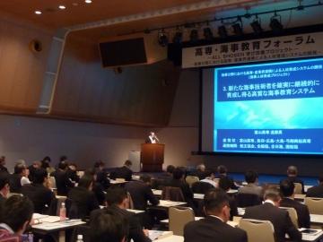 「高専・海事教育フォーラム」を開催しました