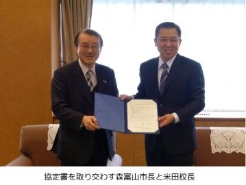 富山市と包括連携協定を締結しました