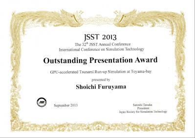 古山准教授, The 32th JSST Annual Conference, International Conference on Simulation Technologyにおいて,Outstanding Presentation Award を受賞