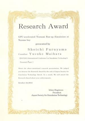 古山准教授が日本シミュレーション学会学会賞(研究賞)を受賞