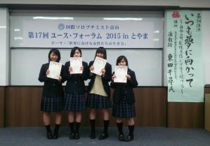 表彰後に撮影された本校参加者の写真  左から、酢さん、木村さん、津幡さん、長谷川さん