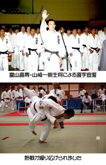 全国高専体育大会柔道競技