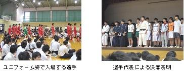 北陸地区高専体育大会壮行会を開催しました。(本郷キャンパス)