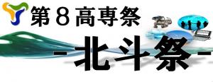 第8回高専祭 -北斗祭-