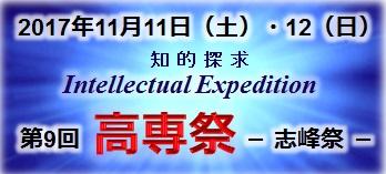 第9回高専祭 -志峰祭-