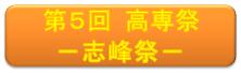 第5回高専祭—志峰祭—