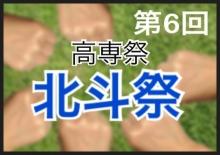 第6回高専祭—北斗祭—(2014年6月)