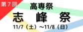 第7回高専祭—志峰祭—