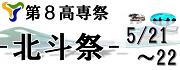 第8回高専祭—志峰祭—