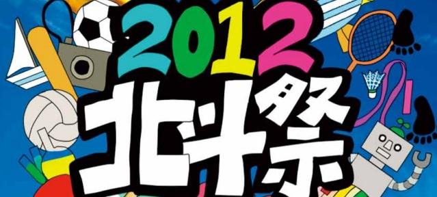 第4回高専祭-北斗祭-