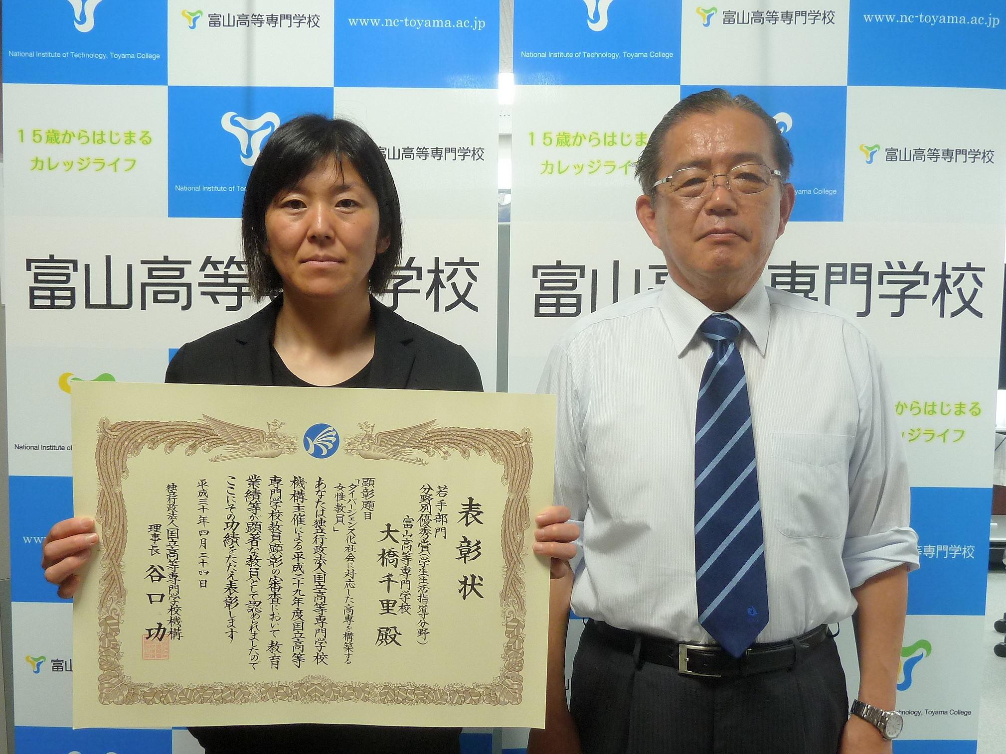 大橋千里准教授が国立高専教員顕彰分野別優秀賞を受賞しました。