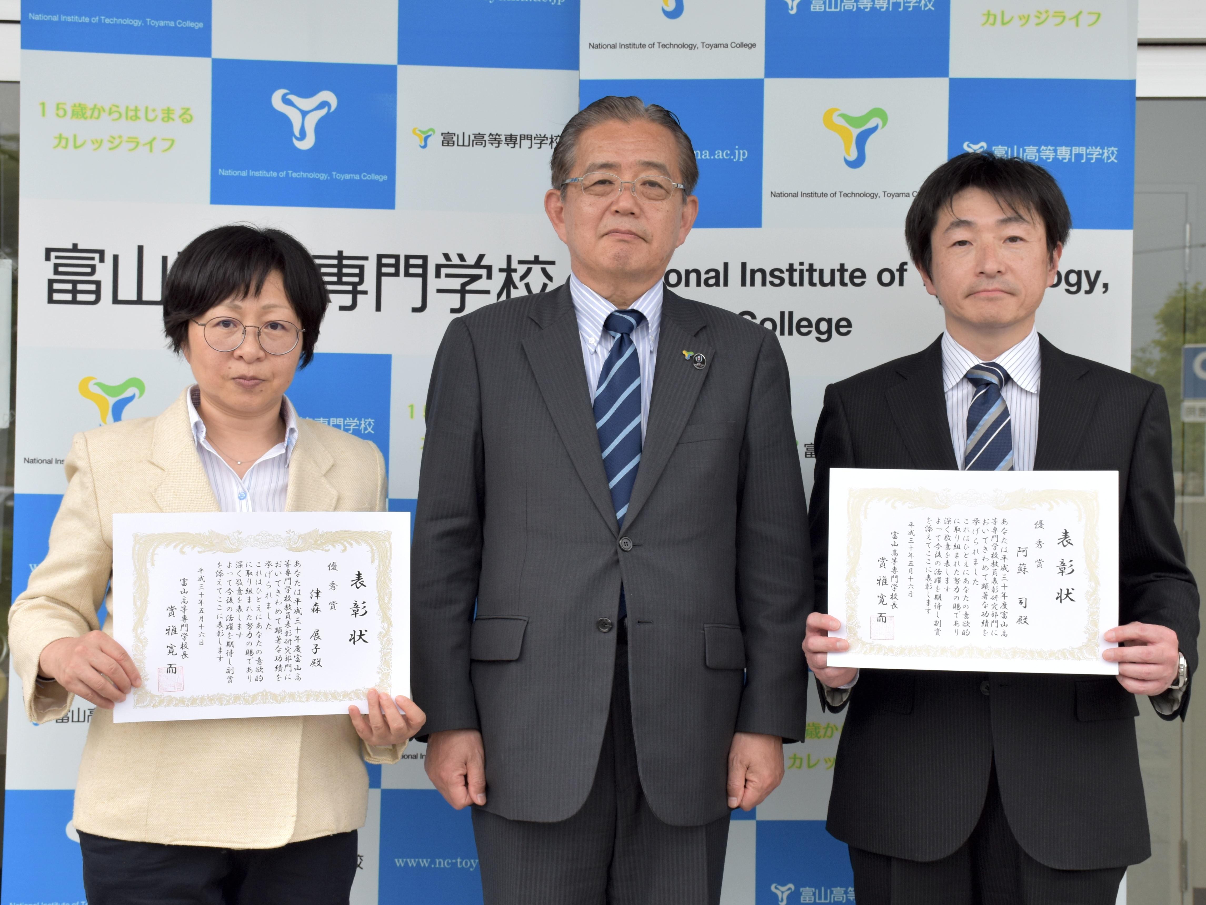 電子情報工学科 阿蘇教授、物質化学工学科 津森教授が教職員表彰を受賞しました。
