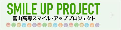 富山高専 スマイル・アップ プロジェクト