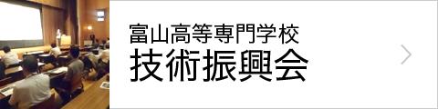 富山高等専門学校 技術振興会