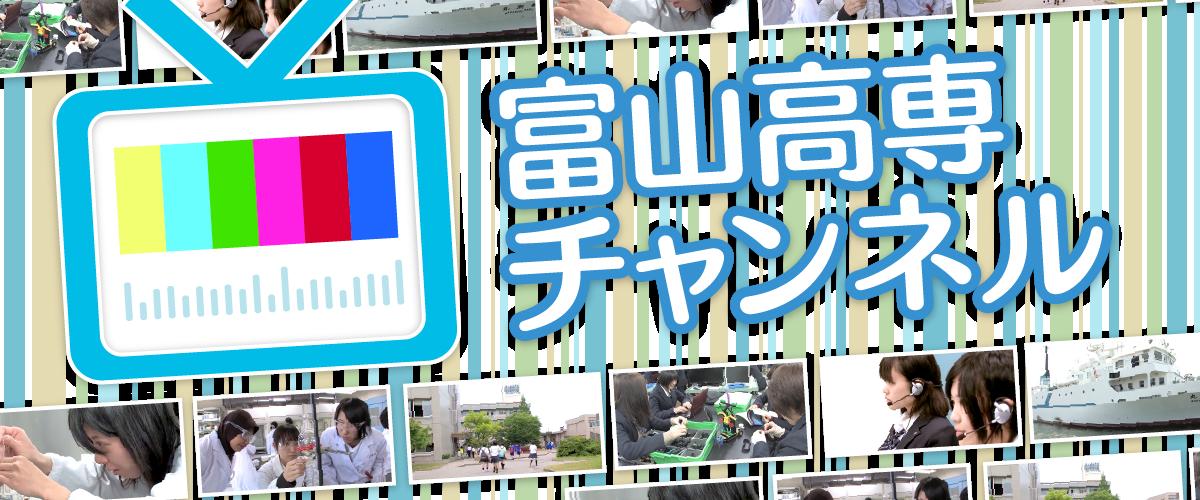 高専チャンネル