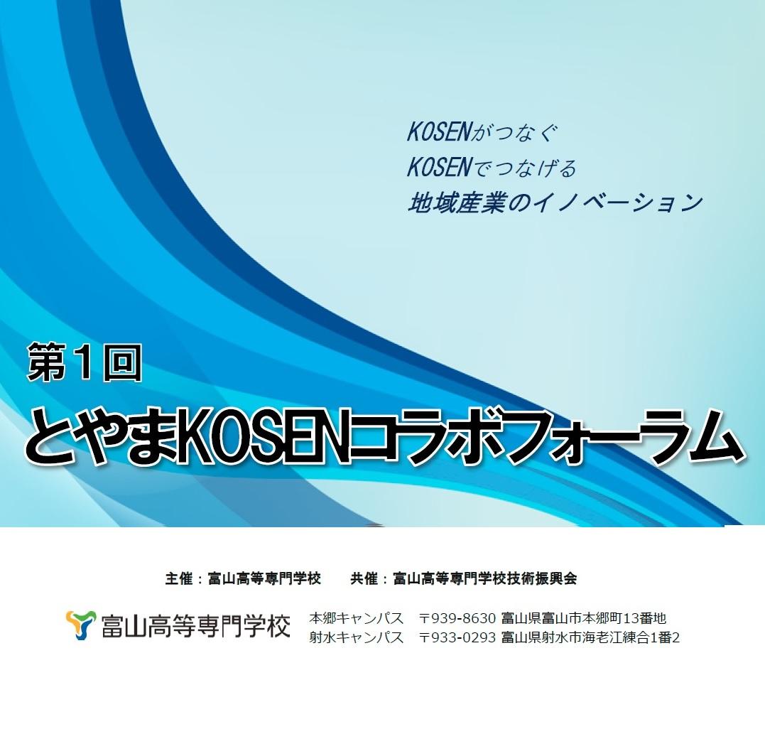 第1回とやまKOSENコラボフォーラムの開催について(平成30年8月3日開催)