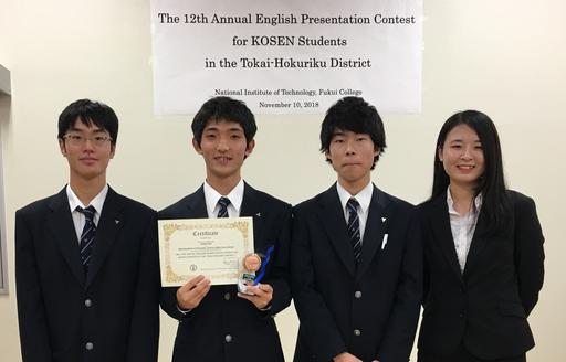 第12回東海北陸地区高専英語プレゼンテーションコンテストで3位に入賞しました。