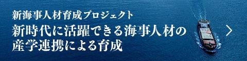 新海事人材育成プロジェクト