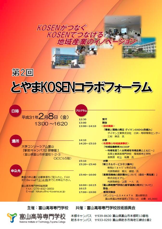 第2回とやまKOSENコラボフォーラムの開催について(平成31年2月8日開催)