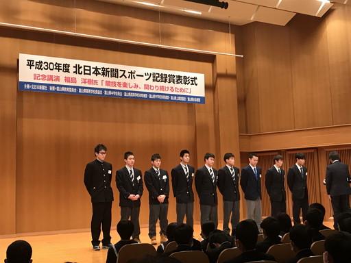 物質化学工学科2年生が北日本新聞スポーツ記録賞を受賞しました。